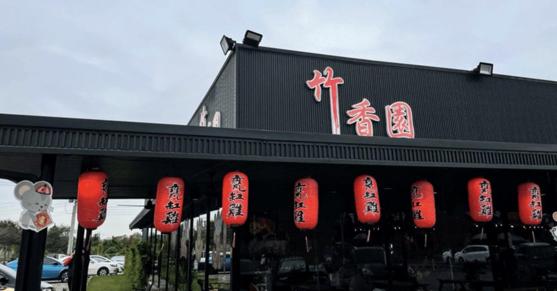竹香園 嘉義