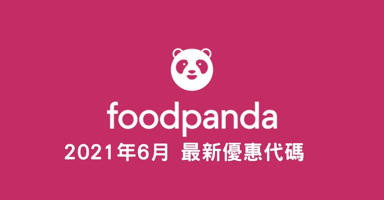 foodpanda優惠代碼
