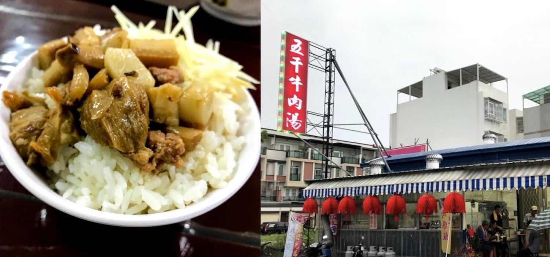 【台南|善化】五千牛肉湯|低調美味|蓋瑞哥自製肉燥飯食譜公開|台南川文山半日遊(四)