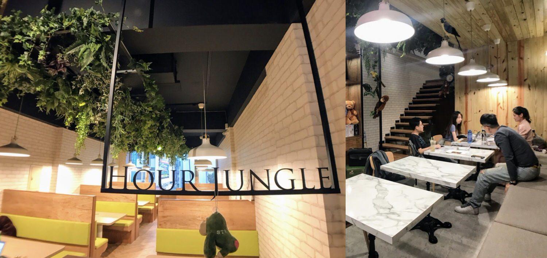 【台南|中西區】Hour Jungle Coworking 共同工作室 (台南中山館)|大媽們不要再吵了!自由工作者的小天地