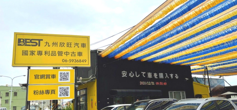 BEST國家專利品管中古車-九州欣旺汽車 / 買賣車就來BEST / 雙系統中古車認證 / 台南二手車推薦 / 台南安定