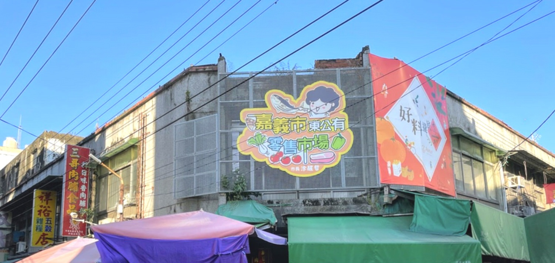 嘉義東市場散策懶人包 |精選3個古蹟及7個必吃小吃。嘉義智選假日酒店的專業導覽