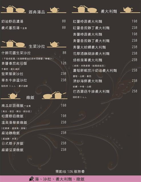 【台中 中西區】愛麗絲餐酒館 Aeris Bistro  柳川旁的絕美花牆情調餐酒館 台中美食推薦 台中餐酒館推薦 台中餐廳推薦