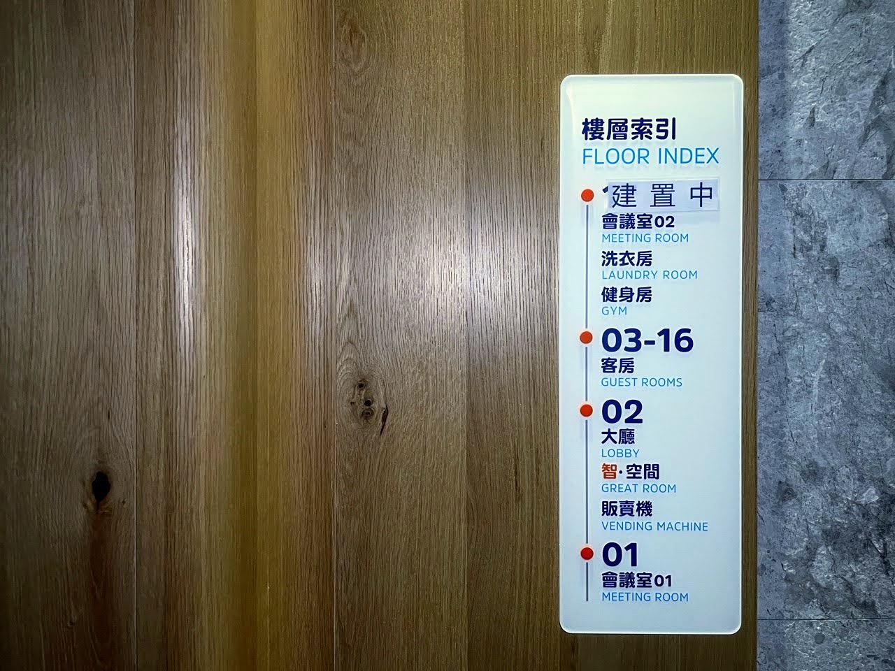 嘉義智選假日酒店 / 超乎期待的IHG Express 酒店 / 結合在地文化的用心飯店 / 嘉義西區