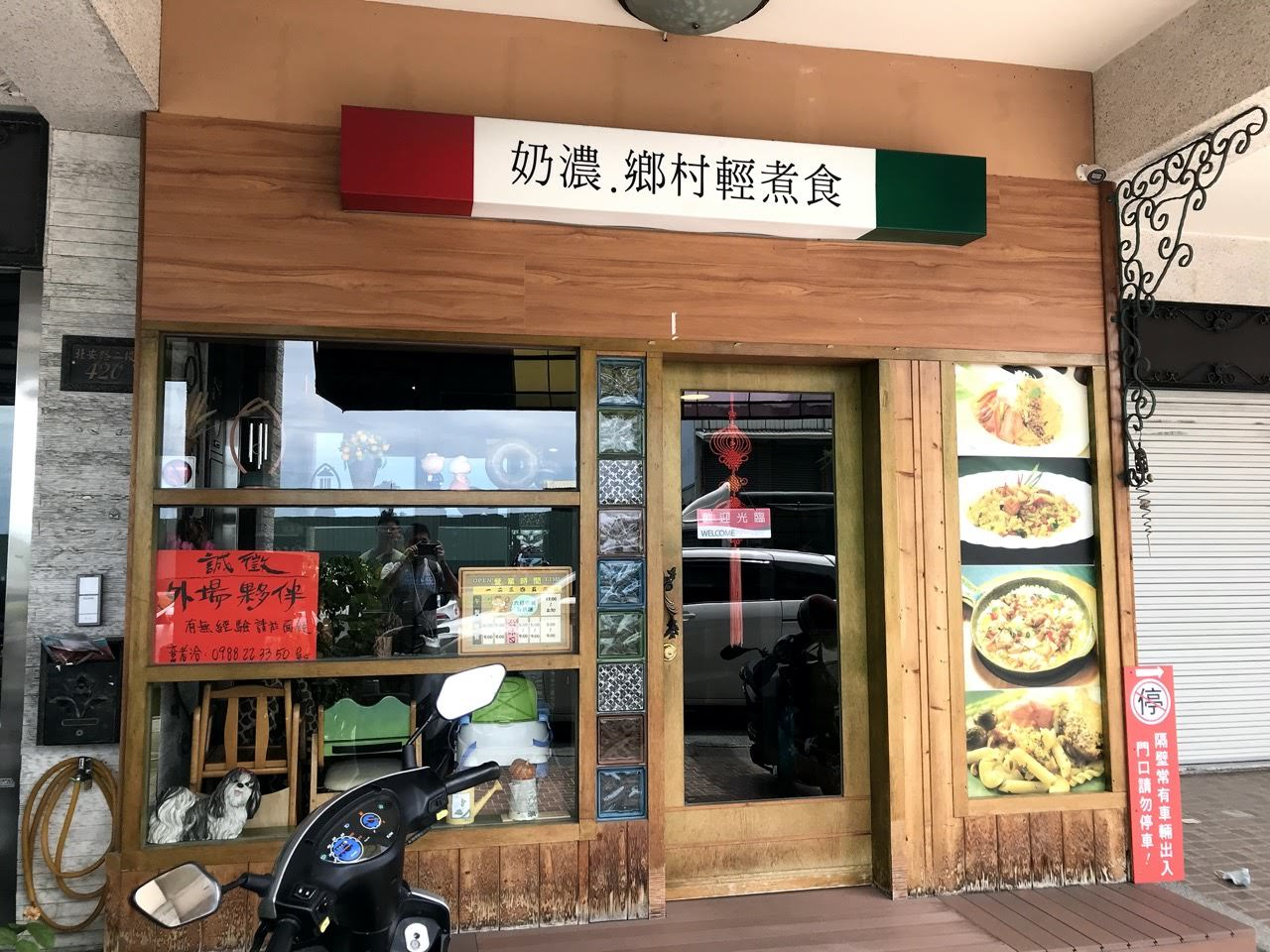 【台南 安南】奶濃。廚房 親子友善的溫馨義式小店