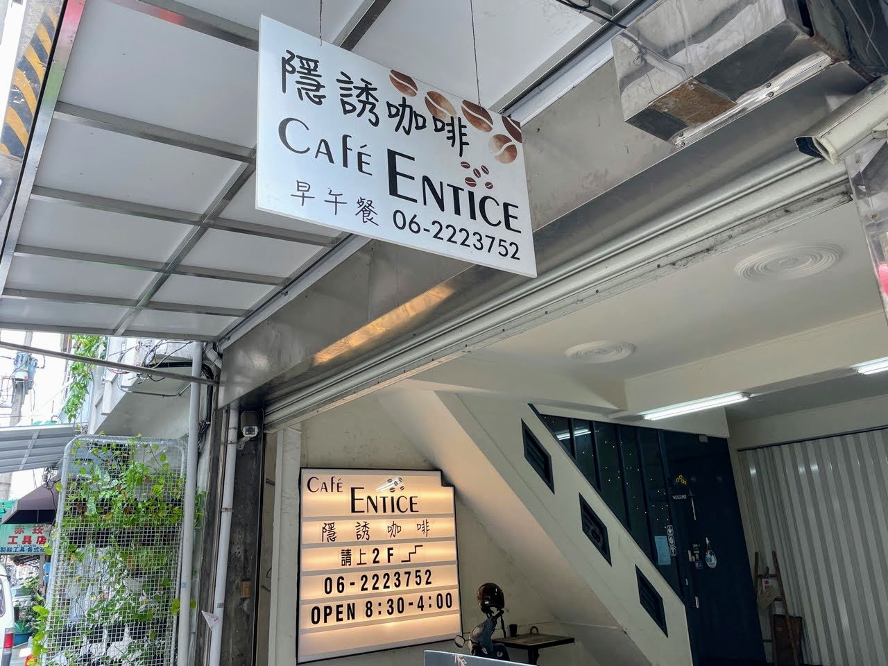 隱誘咖啡 Cafe