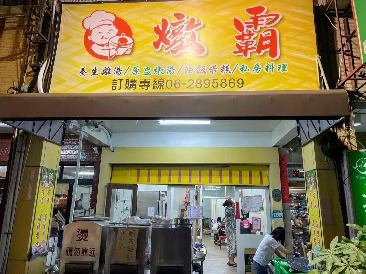 燉霸 原盅燉湯 / 平價好吃的暖心燉品 / 台南燉品推薦 /台南東區