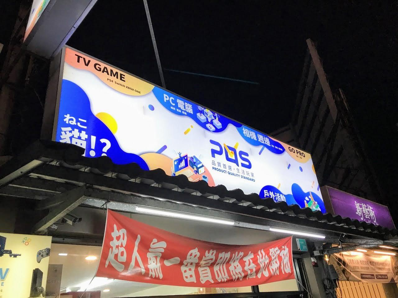 【台南|永康】PQS STORE|台南自媒體彈藥庫|台南GOPRO9現貨|台南直播周邊推薦