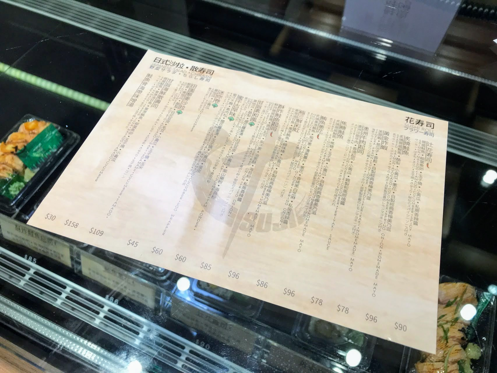 【台中|北區】辻󠄀 花壽司專門店 Tsuji Sushi|特製彩虹壽司|勤美野餐推薦|LGBTQ友善商家