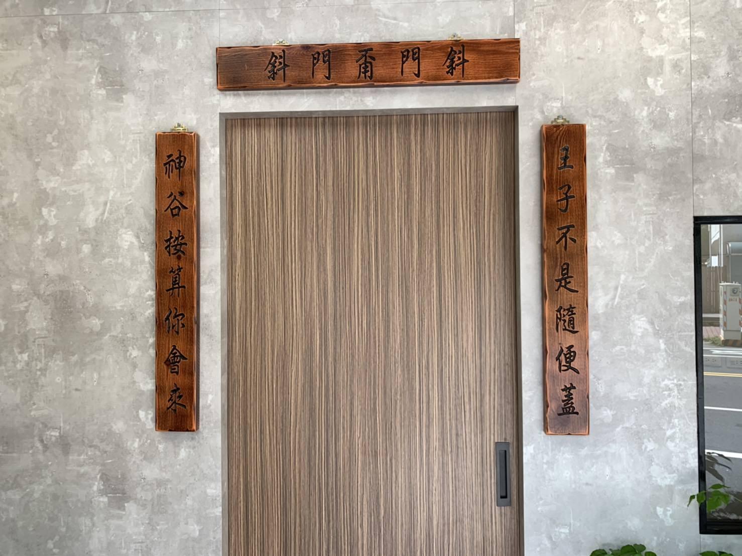 【台南 安平】王子神谷 安平旗艦總店 安平老街上的邪惡甜點