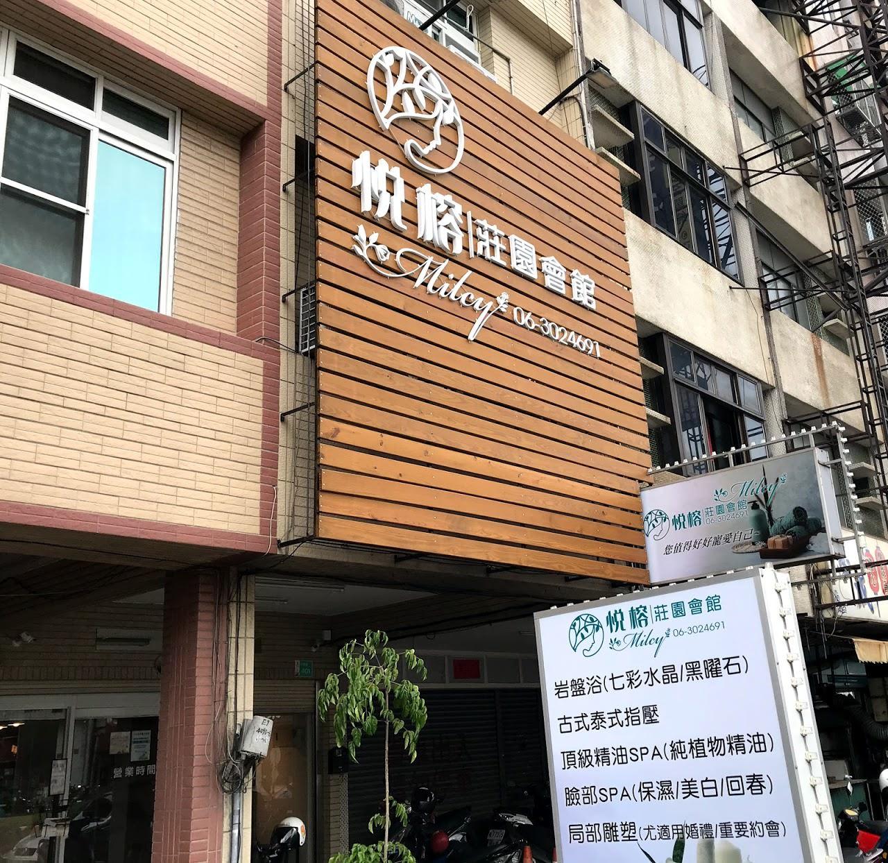 【台南|永康】悅榕莊園會館|小鮮肉體驗|專業的按摩技法與讓人放鬆的環境|可愛店貓|岩盤浴推薦|台南按摩推薦