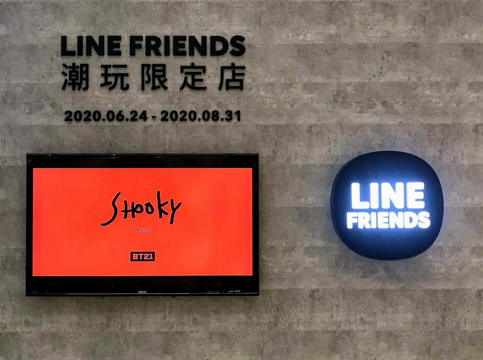 |LINE Friends 潮玩限定店|有冷氣的遛小孩好去處|購物網美拍照打卡一次滿足|暑假限定