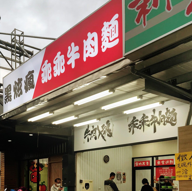 |黑炫瘋 乖乖牛肉麵 新市店 |湯濃肉大塊的牛肉麵還有索隆陪你吃!南科工程師下班的晚餐| [台南新市]