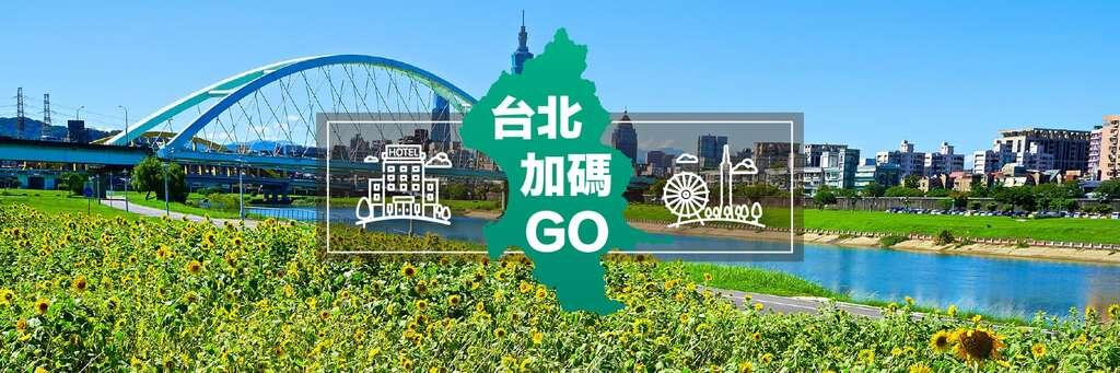 台北加碼GO 自由行補助方案介紹 / 爽爽拿1000元 /還可以免費拿兩張觀光巴士券