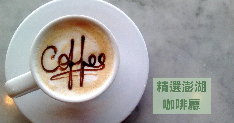 精選澎湖咖啡廳