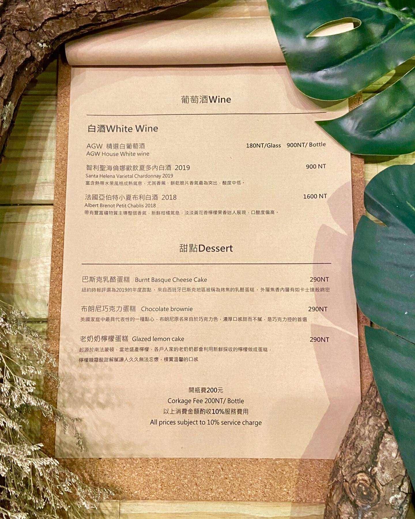 AGW Restaurant。高雄原肉柴燒的私房料理|薩索雞、翼板牛排、櫻桃鴨胸好好食