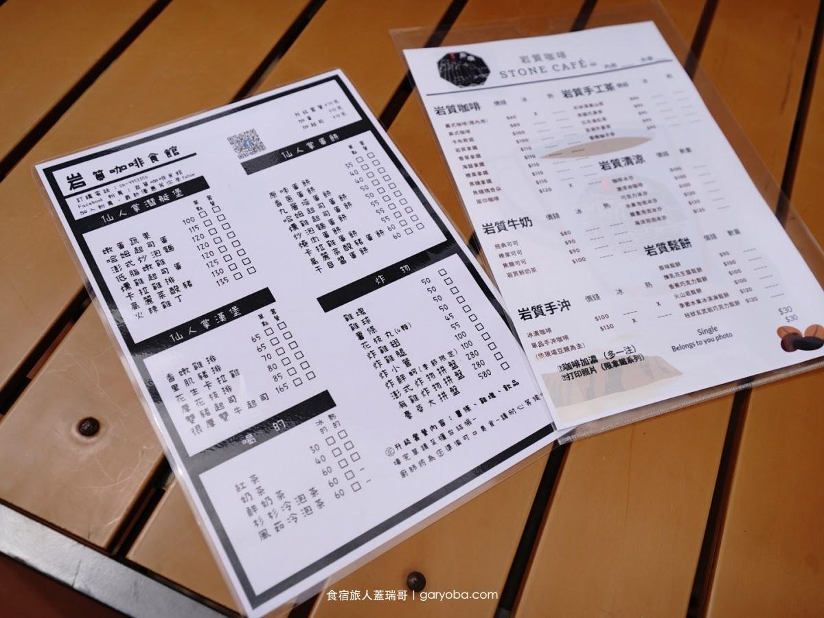 岩質cafe' 岩質咖啡館。打印屬於你的拉花咖啡|照片拉花|澎湖海洋地質公園中心咖啡館