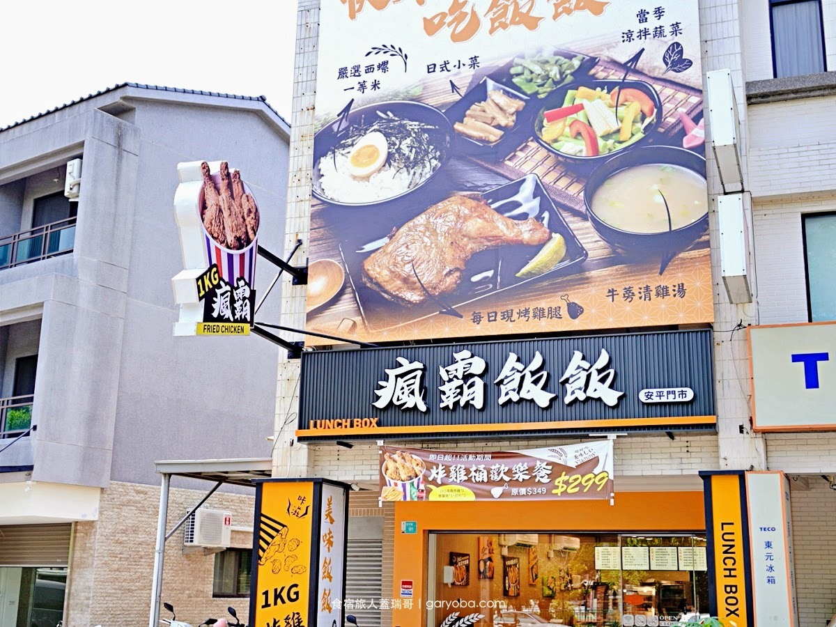 瘋霸飯飯-安平門市。滿滿一公斤的炸雞桶讓你吃到嫑嫑的