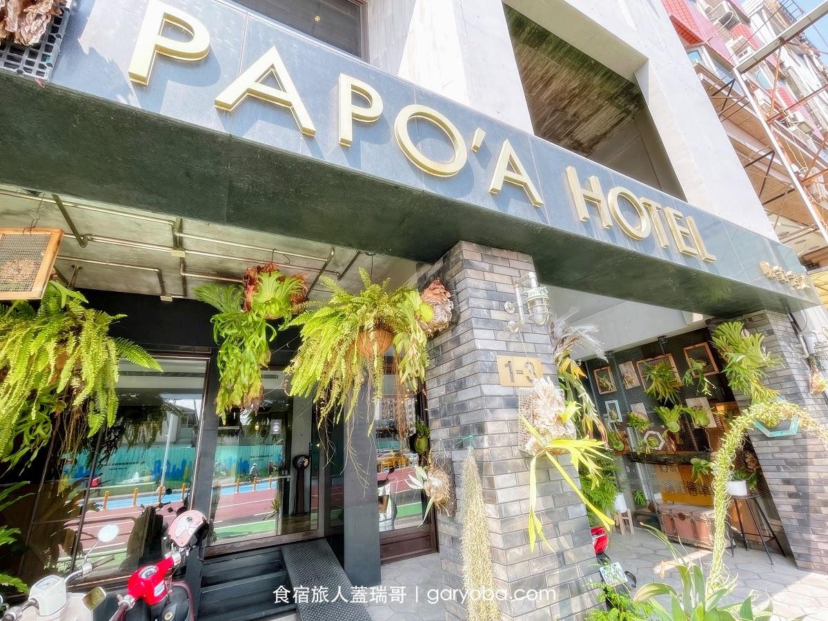 PAPO'A HOTEL 帕鉑舍旅|鄰近高雄火車站的英倫風森林系旅店