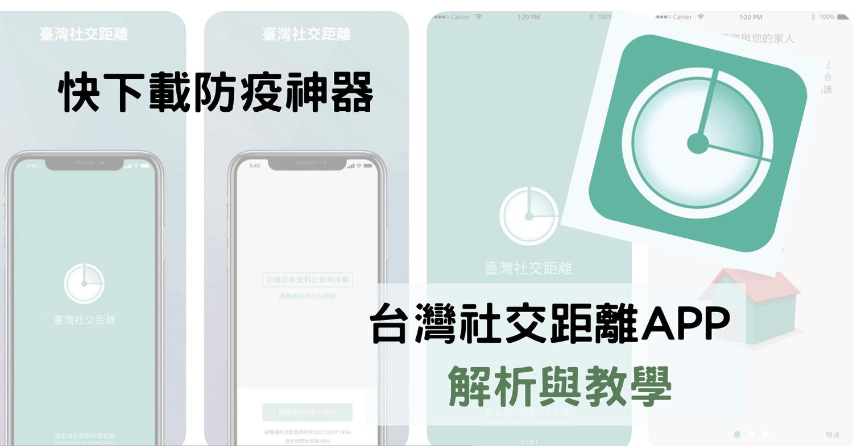 台灣社交距離App