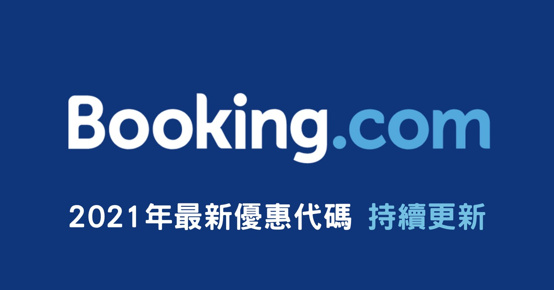 booking 優惠碼