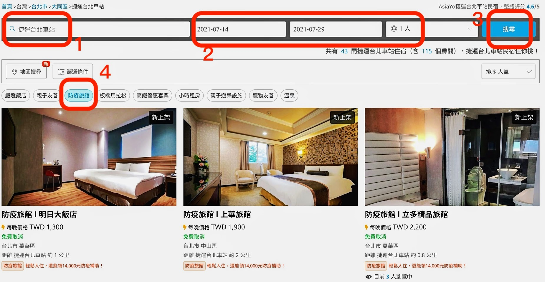 AsiaYo 防疫旅館預訂平台介紹|防疫旅館有陽台、可開窗、大坪數、星級飯店任你挑