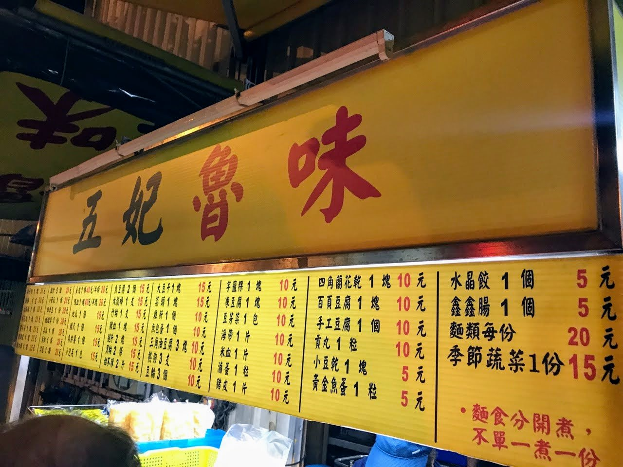 五妃街滷味。台南公園南路分店 生炒辣椒超夠味!配料10元起